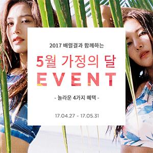배럴, 5월 가정의 달 이벤트 ! [ 2017.04.27 ~ 2017.05.31 ]