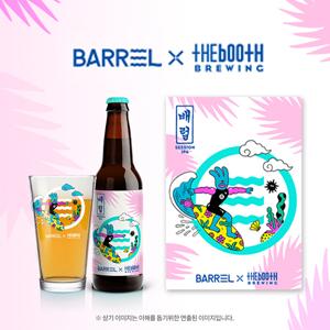 배럴, 시원한 여름위한 '배럴 맥주' 선보여 [한국섬유신문 ㅣ 2017.06.30 ]