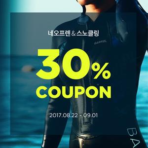 배럴, 네오프렌 제품 & 스노클링 30% 할인 쿠폰 받기 !