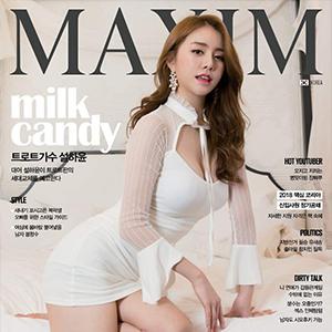 맥심 Maxim 2018.03