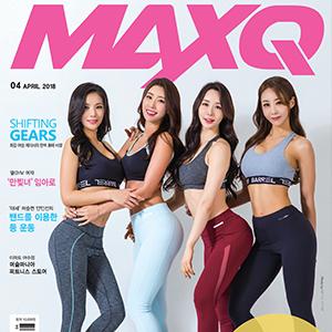 맥스큐 MAXQ 2018.04