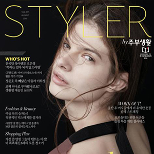 Styler by 주부생활 2016.07