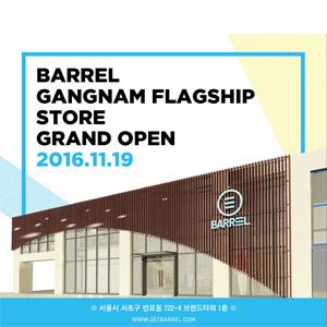 2016.11.19 배럴 강남 플래그십 스토어 그랜드 오픈 !