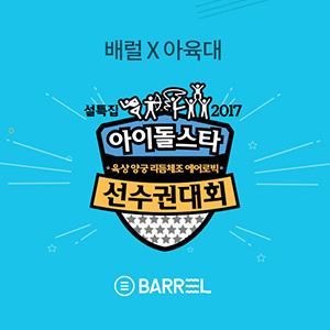 엑소·방탄소년단·트와이스 등··· 배럴, MBC 아육대 메인 후원사로 참여 [ 이뉴스투데이 ㅣ 2017.01.31]